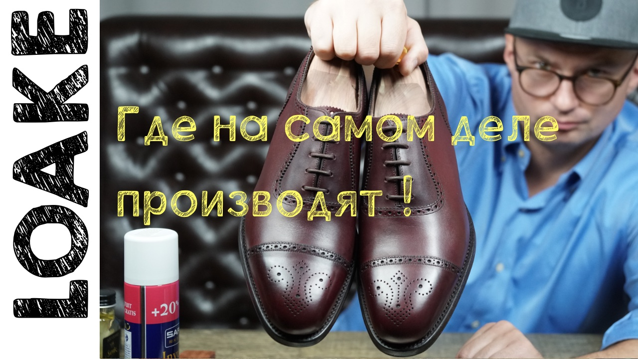 Английская обувь Loake Strand
